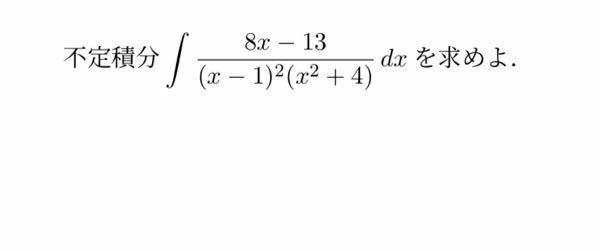 不定積分∫8x-13/(x-1)^2(x^2+4) dxを求めよ。 分からないのでどなたかお願いします<(_ _)> 問題見にくいので添付もしておきます。 急いでるのでよろしくお願いします。