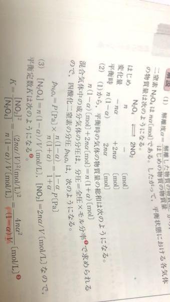 この答えの(3)でなぜ、赤線の分母にVが残っているのですか?