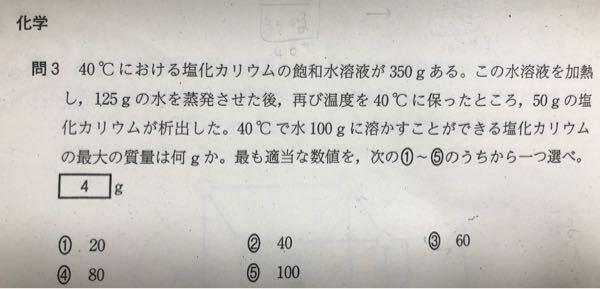 化学の溶解度の問題です。分からないので教えてください
