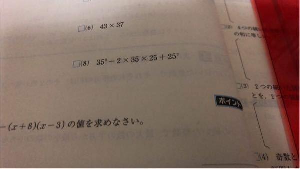 8番の問題の解説教えてください!ちなみに答えは100でした!