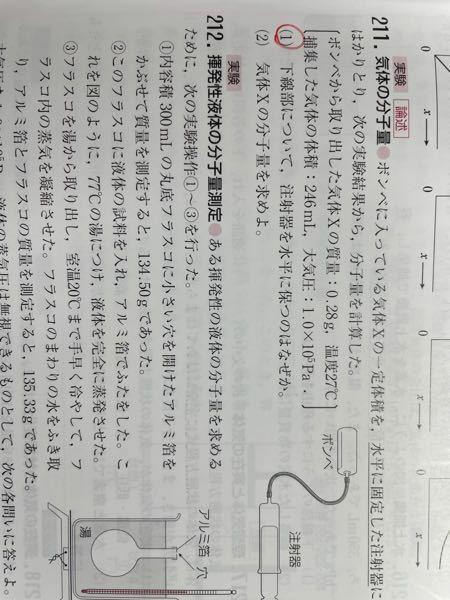 211の(1)なんですけど 答えが注射器内の気体の圧力を大気圧と等しくするためとあったのですが、なぜ水平にしたら大気圧と等しくなるのかがわからないのでおしえてほしいです。