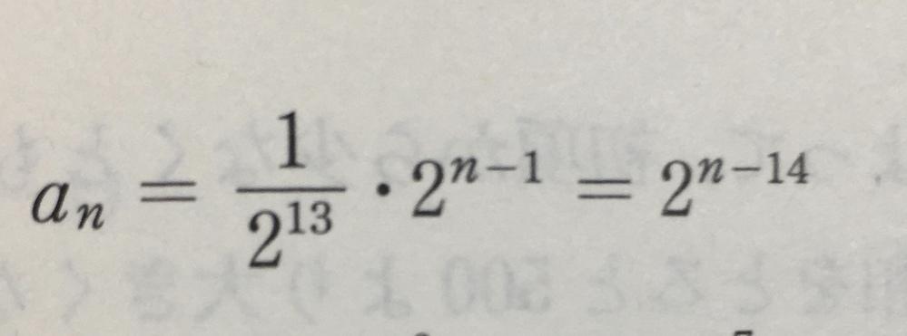 この式変形ってどうしてこうなるんですか?