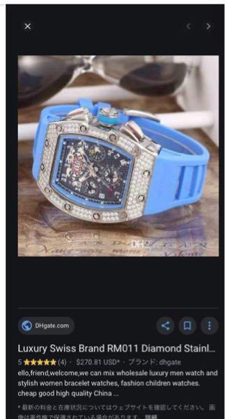 この時計の値段を教えてください! そして、ブランドも教えて欲しいです!