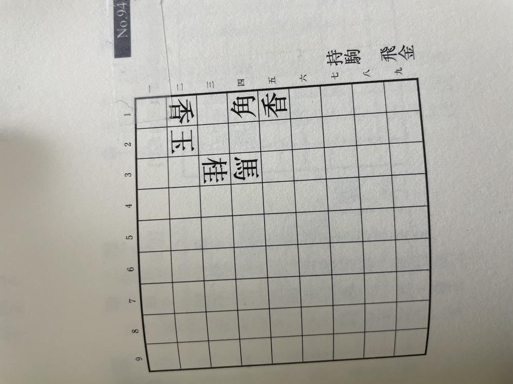 浅川書房「5手詰ハンドブック」の問題についての質問です。 本問ですが、回答は▲32金→△13玉→▲23角成→△同玉→▲22飛となっています。 こちらは、▲32飛→△13玉→▲25角成→▲23玉→▲22金では詰まないのでしょうか? 解説では、「初手32飛は13玉で届かない」とだけあり、よく分かりません。 もし詳しい方いらっしゃればご教授いただけないでしょうか。よろしくお願いします。