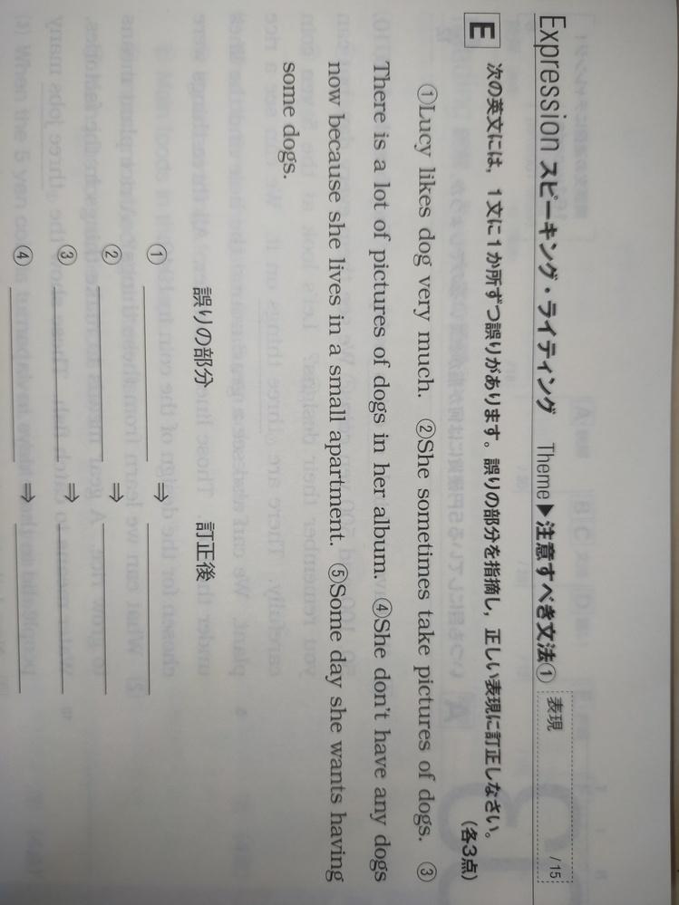 英語の問題です。 誤りと訂正後、そしてなぜ正しい方の表現になるのか理由を教えて欲しいです。 問題多いですが教えて頂けるとありがたいです。