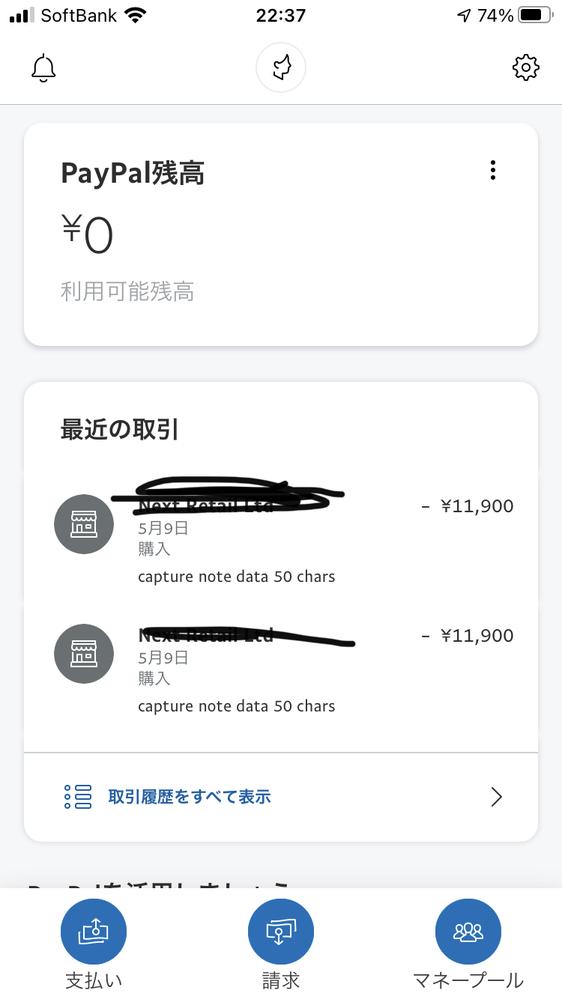 PayPalで買い物をしたら、請求書違いで同じ商品の取引完了となっていました。 これは、二重支払いですか?