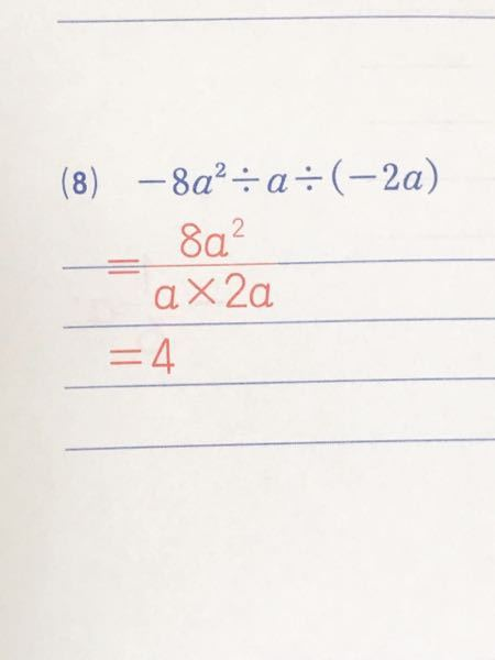 中2 数学 単項式の除法、乗法について質問。 写真を見てください。 なんで、マイナスが消えたんですか?