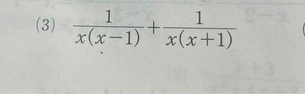 高二分数式の通分です 解き方教えてください(TT) 途中式書いてもらえると嬉しいです、、