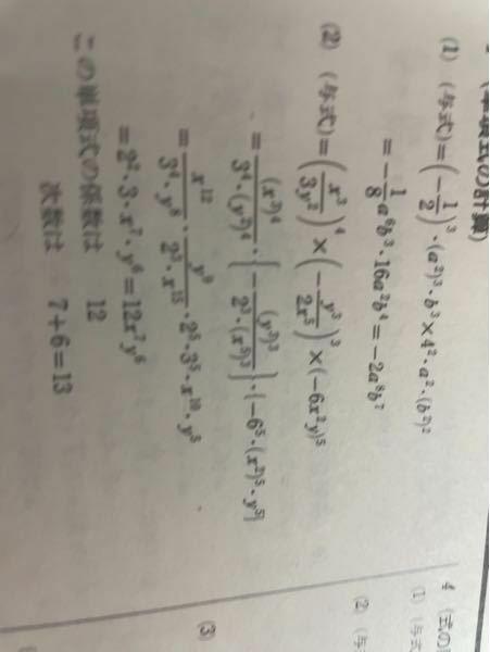 (2)です なぜ途中で2の五条・3の五条するのでしょうか?