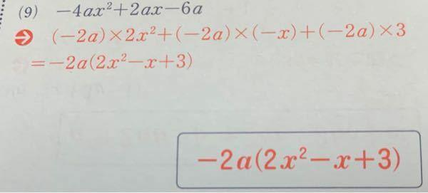 至急お願いします 中3 数学、因数分解についてです。 僕はこの問題を 2a(-2xの二乗+x-3) と書きました。 これじゃダメですか。またダメならば その理由を教えていただければと思います。