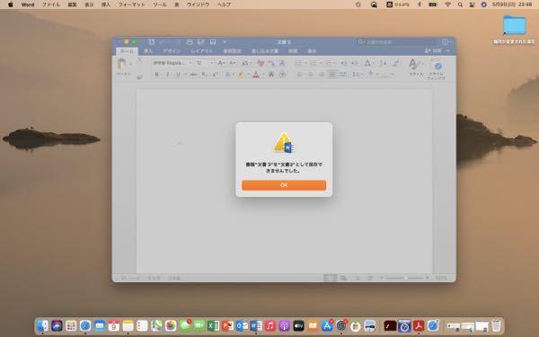 """至急です‼︎ 500枚つけます‼︎ MacのWordのdocxファイルをPDFにエクスポートしたいのですが、画像のようなエラーが出て全く上手くいきません‼︎対処法わかる方教えてください‼︎ ちなみにWordアプリは現時点でアップデート済みです。 メモのPDF書き出しはできるのですがWordだけできないです。 画像のエラーでは「書類""""文書""""を""""文書""""として保存できませんでした。」と書いてあります。"""