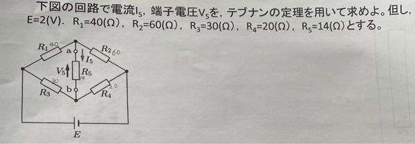 このテブナンの定理に関する問題がわかりません。 どなたか教えてください。