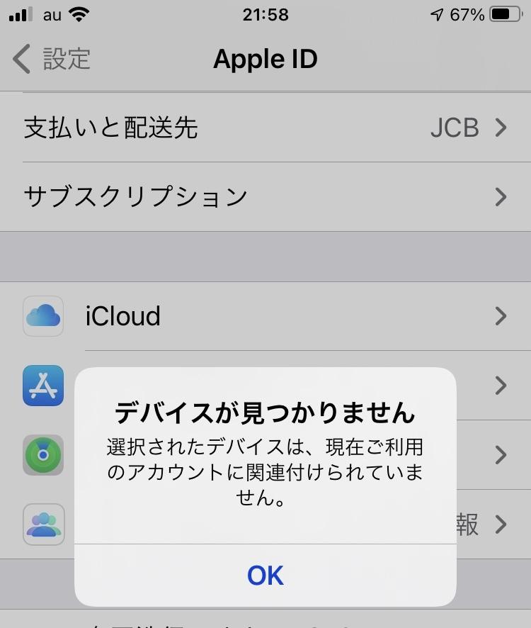 「デバイスが見つかりません」メッセージ iTunesをインストールしているWindows10のノートPCで、 iPhoneのバックアップを久しぶりにやろうとしたのですが、iPhoneを認識してくれません。iPhone側の設定→AppleIDで関連づけされたデバイスには表示されてるのですが、タップすると添付画像のメッセージが表示されます。 もう一度PCの iTunesでサインアウト→サインインし、このコンピュータを認証を解除→認証と実施してみたのですが、やはり先程のようなメッセージが出ます。iTunesの再インストール等々やったのですが、改善されません。どなたか解決方法をお教え願います。