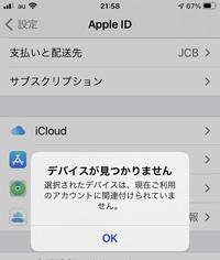 「デバイスが見つかりません」メッセージ iTunesをインストールしているWindows10のノートPCで、 iPhoneのバックアップを久しぶりにやろうとしたのですが、iPhoneを認識してくれません。iPhone側の設定→AppleIDで関連づけされたデバイスには表示されてるのですが、タップすると添付画像のメッセージが表示されます。  もう一度PCの iTunesでサインアウト→サイン...