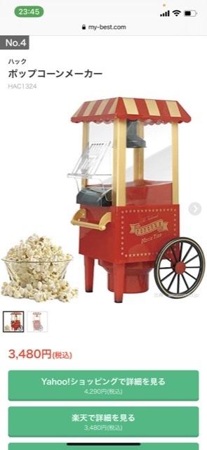 ディズニーのポップコーンって乾燥状態から味付けしてるのですか? ディズニーのみたいにいろんな味のポップコーンを家で作りたいです。 あれって乾燥したとうもろこしの状態から、味付けしてるのでしょうか? こういうマシンじゃできないでしょうか?