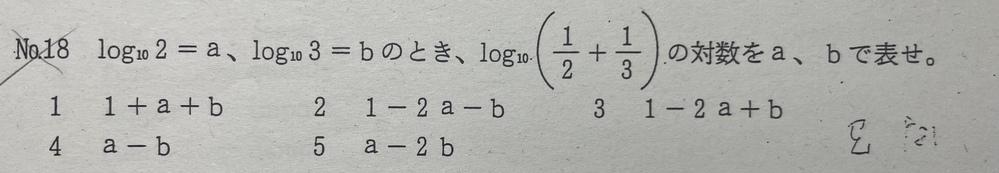 対数の問題です。 さっぱり意味が分かりません。 どなたか解説していただけないでしょうか。