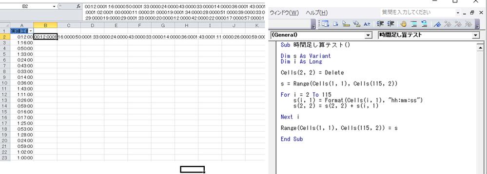 エクセルVBAについてです。 時間の足し算を行いたいです。画像の通り、一度セルの値を配列へ格納するやり方とします。 最後の結果が、すべての値を足したものではなく、連結した値となっています。 単純に配列の中で時間の足し算を行いたいのですが、どのように記載すれば良いでしょうか。教えてください。 【補足】 セルを直接参照するのは、処理時間がかかるため、配列へ格納した中で処理をする前提でお願いいたします。(今回の例は115行までですが、実際は万件単位のため)