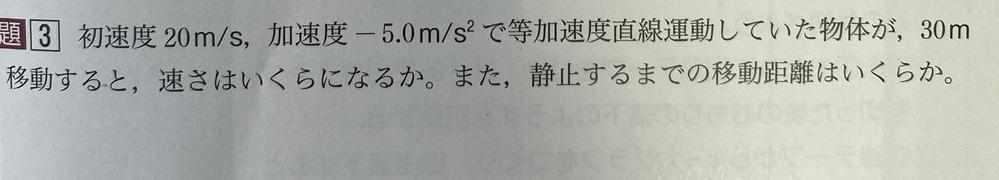 物理基礎のこの問題を教えてください。