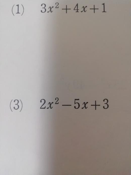 因数分解の解き方を教えてください。