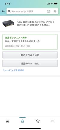 Amazonで返品する時についての質問です。 写真の状態の時ってもう返品されて後は返金を待つ状態なのでしょうか??至急回答お願いします。