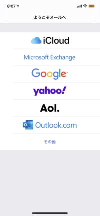 新しいiPhoneになり、バックアップもすべてし、メールだけが開くとこのようになります。 以前のメアドが@i.softbank.jpだったので、@icloudではなく@i.softbank.jpにしたいのですが、どれを押せばいいですか?