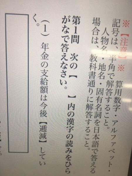 ①美術や音楽などは子供の情想には、必要な科目になっている。 ②今月は家計の支出の中で交際費が締める割合が突出して高い。 この2問各文に間違って使われている同じ読みの漢字一文字を正しくした漢字一文字を教えてください。 あと、写真の漢字の読み方も教えてください。