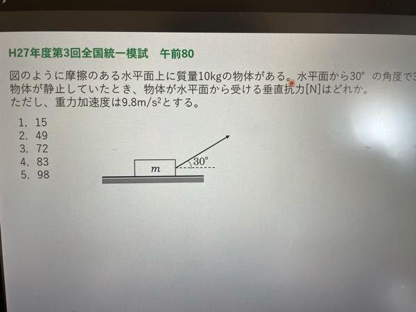 この場合は垂直抗力Nとmgはなぜ一緒では無いのか教えて下さい。
