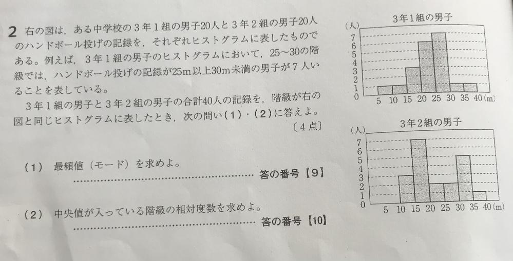 この数学の問題の2問とも解ける方お願いします!