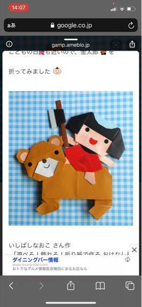 この金太郎と熊の折り方のリンクわかる方いませんか。