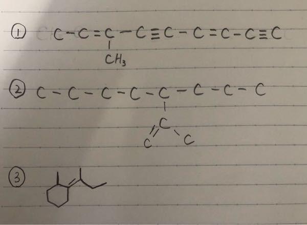 この化合物をIUPAC命名法に従って命名してください!
