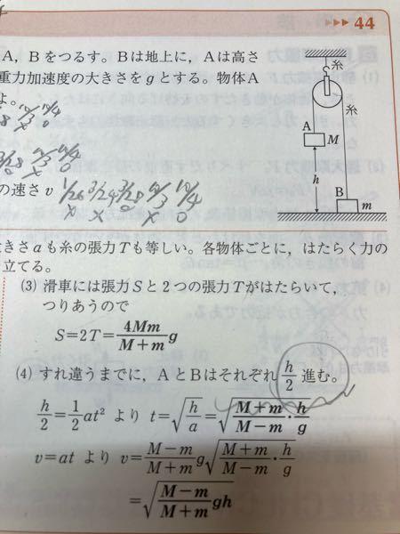 物理基礎の同滑車の問題で、すれ違うまでに、h/2進むというのが、理解出来ないです。わかりやすく教えて下さい。