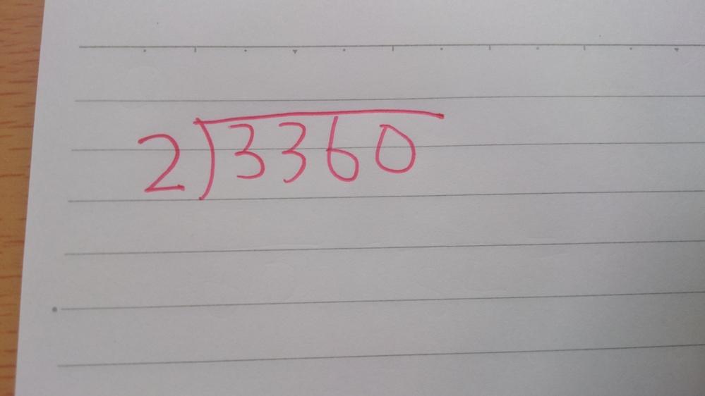 このわり算を筆算でやる場合、 やり方をお願いします? できれば画像の上から書いてもらうと 助かります。