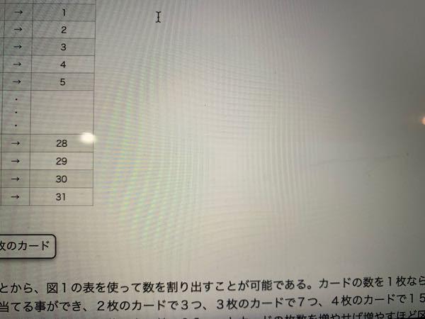 MacBookのpagesで表を挿入しました。 その際、表の隣に大きな空白ができてしまい、そこに図や文字を入れたいです。 入れると表全部が勝手に移動されてしまいます。どうすれば良いでしょうか?