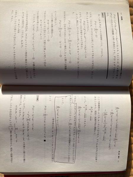 数学オリンピックの本に関して理解できない箇所があったので、この場を借りて質問したいと思います。 是非、詳しく教えて下さい。 この写真で四角く囲んだところがイマイチ理解出来ないので、教えてもらえると凄く 嬉しいです。