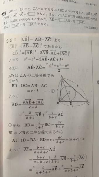 359の1行目の等式は何故成り立つのですか? 直角三角形でなくてもこの式は成り立つのですか? よろしくお願い致します。