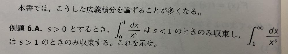 この問題解ける方お願いします! どうかよろしくお願いします! 大学数学 広義積分 発散 収束