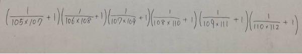 数学でこの問題が出されたのですが、 ズバリ答えが聞きたくて… どなたか教えていただけますか?? また、途中式的なものも教えていただきたいです。 ちなみに、暇な人だけでいいよーっていう問題でした。