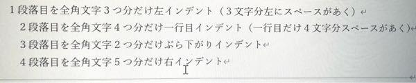 ワードである課題が出たんですが、写真の2行目の、2段落を全角文字4つ分だけ1行目インデントとあるんですが、どうやって1行目だけインデントするんですか?