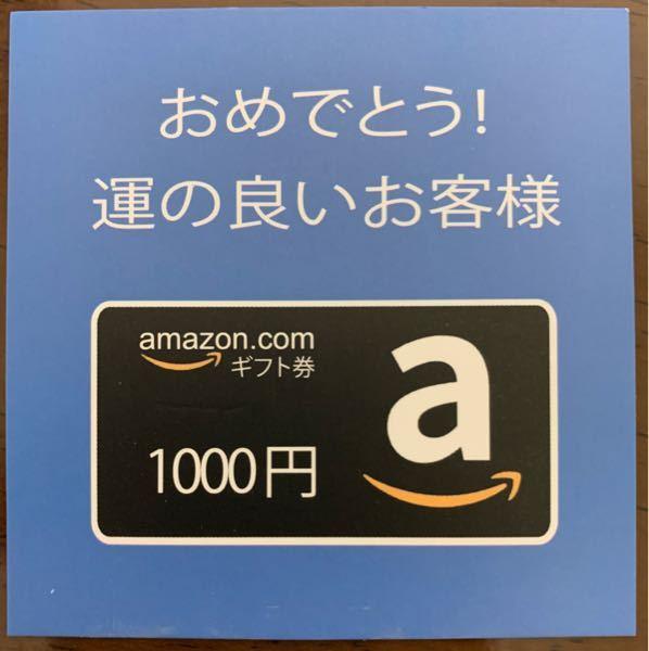 Amazonで商品を購入したら、写真のようなものが入ってました。 レビュー(☆5)を書いたら、ギフト券が貰えるみたいです。 多分、サクラの一種だと思うのですが、無視しても問題ないですか?
