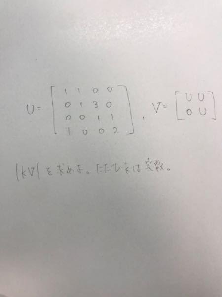 行列の問題です。 解ける方お願いいたします。m(_ _)m