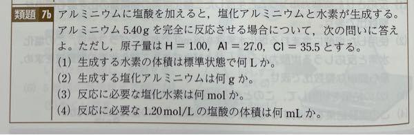 解き方付きで教えて頂きたいです! 化学反応式から分からないです。