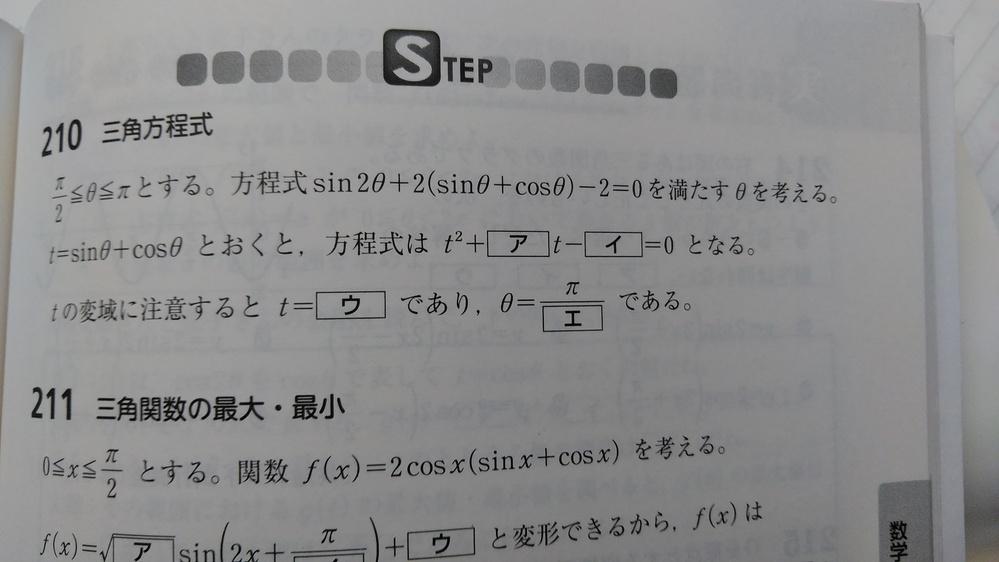 数Ⅱの問題の質問です! この問題が全く分からないので詳しい解説お願いします!!