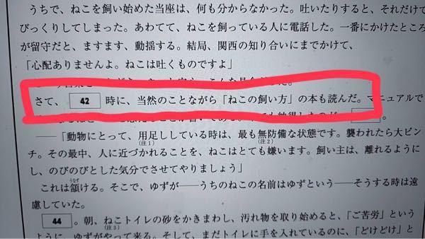 こんにちは。 日本語を勉強している友人に質問され、充分に答えられなかったので解説をいただけますと幸いです。 写真の42番です。 選択肢は、①そういう ②する ③あの ④やろうという です。 答えは【①そういう時】だそうです。何故【③あの時】では不正解なのでしょうか。