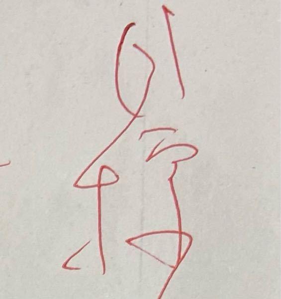 この写真の漢字2文字、なんと書いてあるのか教えてください。
