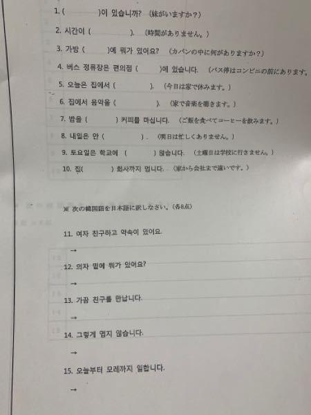 この韓国の問題解いてくれる方いますか、!