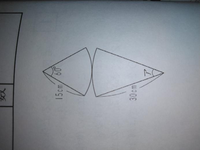 図はある立体の展開図だそうです。問題は中心角の大きさを答えさせる問題で、それ自体は大したことがないと思うのですが、弟に、どんな図形か訊かれて答えられませんでした。 本当にわがままで申し訳ないのですが、ラフでもいいので、図を描いて教えて下さると本当に喜びます。 よろしくお願い致します。
