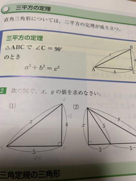 頭の悪い高二です。 そろそろ勉強を始めようと思い次の範囲の三平方の定理を教科書で見ているのですが、意味がわかりません。 どなたか、分かりやすく教えてくださいませんか? (二乗というのがわかっていないのでしょうか? 教科書を読んでも何がわかっていないのかわからないです)