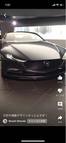 このデザインの車は今後出ますか? 出るなら新車を買うのを少し待つかなと、 それにしても横長のこのフォルムかっこよいですね
