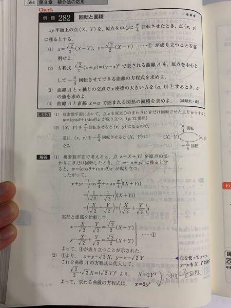 (2)は、計算して出てきたX=2Y^2を−π/4回転さすということですか?(もしそうであればx=2y^2にはならない) それとも、①で示された式を代入しているという時点で−π/4回転されたということでしょうか?