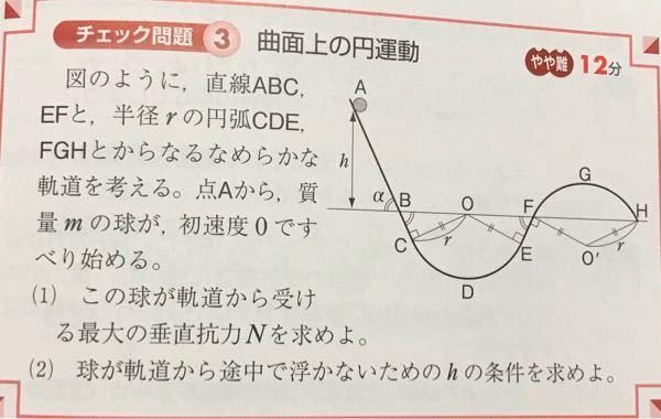 (2)です。 垂直抗力が1番弱い点Fでの垂直抗力が正であればいいから、点Fでの垂直抗力NをもとめてそのNが正であることを示せばいいと言うのは分かるのですが、なぜN>0でなくN≧0なのでしょうか?N=0だともう離れてませんか?ご回答よろしくお願いします。